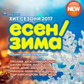 Пайнер хит сезони - Есен-Зима 2017