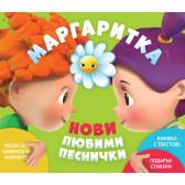 Маргаритка 2 - Любими песнички 2018