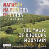 Магията на родопа планина (100 каба гайди)