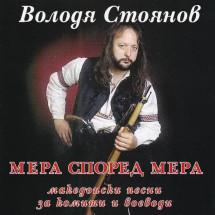Мера според мера (Македонски песни за комити и воеводи)