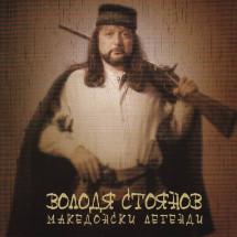 Македонски легенди