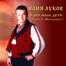 Едно мало дете (Песни от Македония 1)