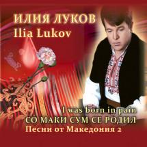 Со маки сум се родил (Песни от Македония 2)