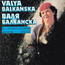 Валя Балканска и родопската песен