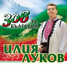 Зов за България