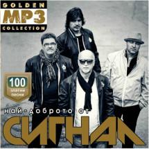 Най-доброто mp3 (100 златни песни)