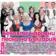 Вечните народни песни на България 1