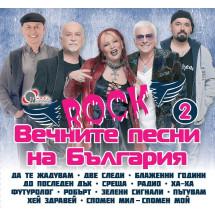 Вечните рок песни на България 2