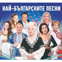 Най-българските песни