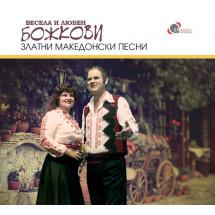 Златни македонски песни