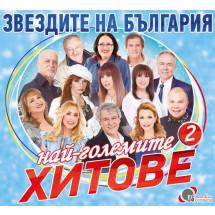 Звездите на България - Най-големите хитове 2