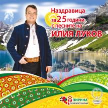Наздравица  25 Години с песните на Илия Луков