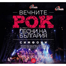 Вечните рок песни на България - Симфони