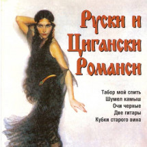 Руски и Цигански романси