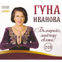 Българийо, майчице свята!