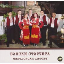 Македонски хитове