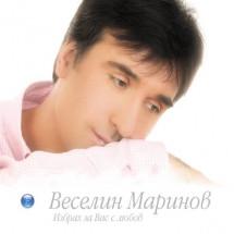 Избрах за вас с любов (2CD)