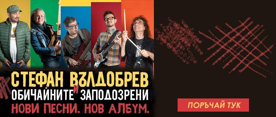 Стефан Вълдобрев 'Жълт код